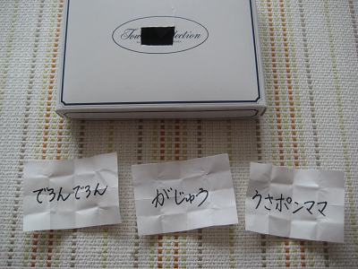 IMG_くじ2161