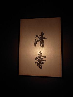 清壽玄関 (2)