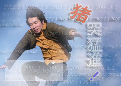 20070106205541.jpg