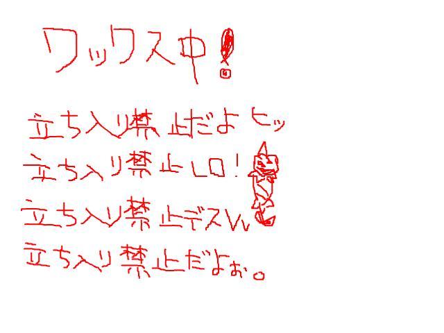 snap_yu0ren_200933183446.jpg