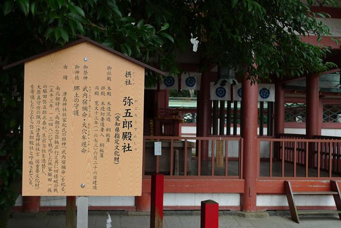 竹ノ内宿禰 津島神社 愛知県 日之本元極