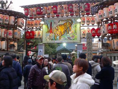 写真キャプション=「今宮戎神社」の入口。今年の干支である「寅」の絵が掲げられていた