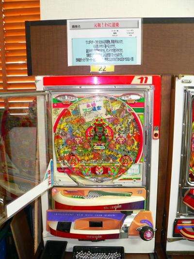 「元祖!わに道楽」(1992[平成4]年、ニューギン、ラウンド数=15R、賞球=10&8&5)