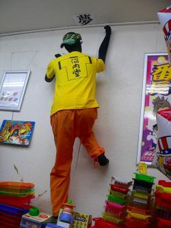 """写真キャプション=目指す""""夢""""に向かって、壁面を登っていく若者"""