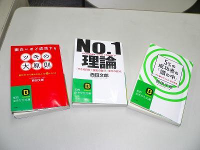 写真キャプション=?てっぺん代表取締役・大嶋啓介氏が大きな影響を受けた西田文郎氏の著作