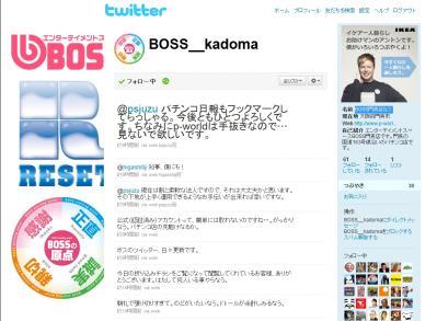 BOSS門真店なう さんのツイッターホームページ