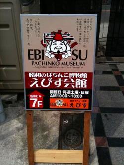 写真キャプション=昭和のパチンコ博物館、えびす会館を案内する看板