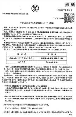 写真キャプション=アビリット株式会社が全日本遊技事業共同組合連合会に送った。ゴト行為に関する注意喚起について(続報)の書面