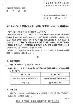 写真キャプション=アビリット株式会社が引き続き全日本遊技事業共同組合連合会に対して送った。「アビリット株式会社製 回胴式遊技機におけるゴト事案について(対象機種追加)の書面