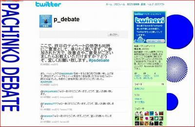 業界ディベート専用でアカウントを設置した@p_debate