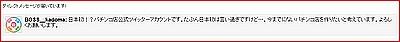 BOSS__kadoma: 日本初!?パチンコ店公式ツイッターアカウントです。たぶん日本初は言い過ぎですけど…。今までにないパチンコ店を作りたいと考えています。よろしくお願いします