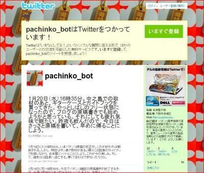 """佐渡屋太郎氏のtwitterサイト""""PACHINKO_BOT"""""""