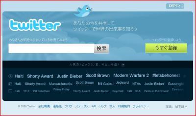 ツイッター 日本語公式ホームページ