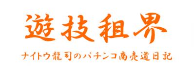 新サイトとして登場した。遊技租界『ナイトウ龍司のパチンコ商売道日記』