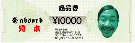商品券1万