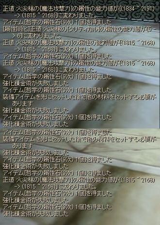 哲学の属性石失敗しまくり!!