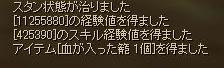 恨みクエウマー(´∀`)