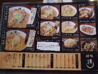 2009_0429_てっぺんメニュー表