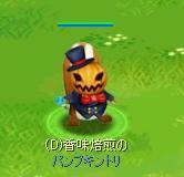 かぼちゃトリ