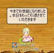 ☆ゆきっこ☆(故)