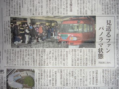 中日新聞朝刊@12月27日その2