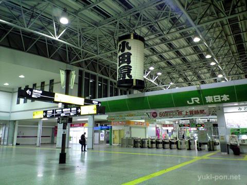 コンコース@小田原駅