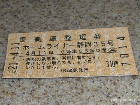 ホームライナー静岡3号@乗車券