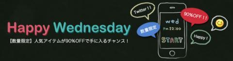 「Happy Wednesday」