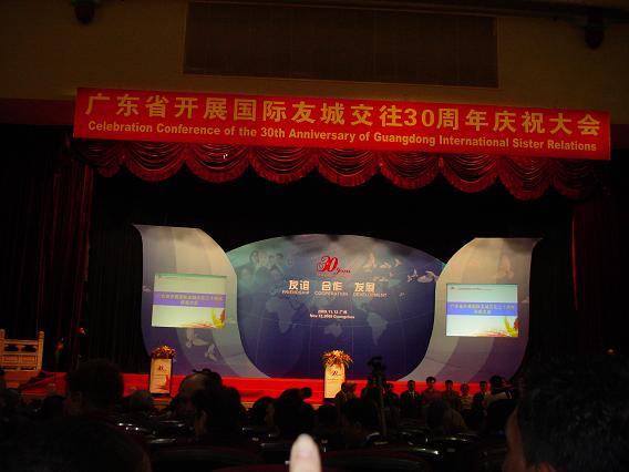 中国公演 舞台