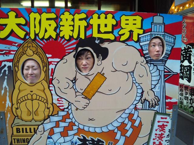 新世界面白い看板 お相撲