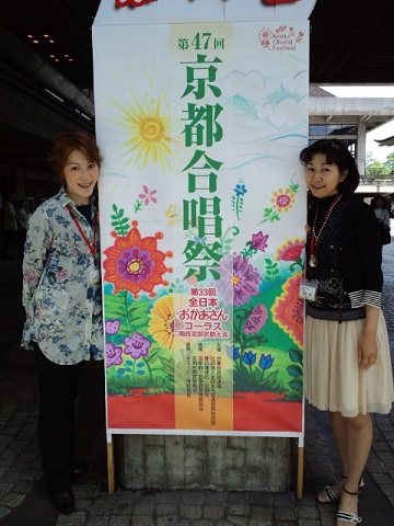 京都合唱祭