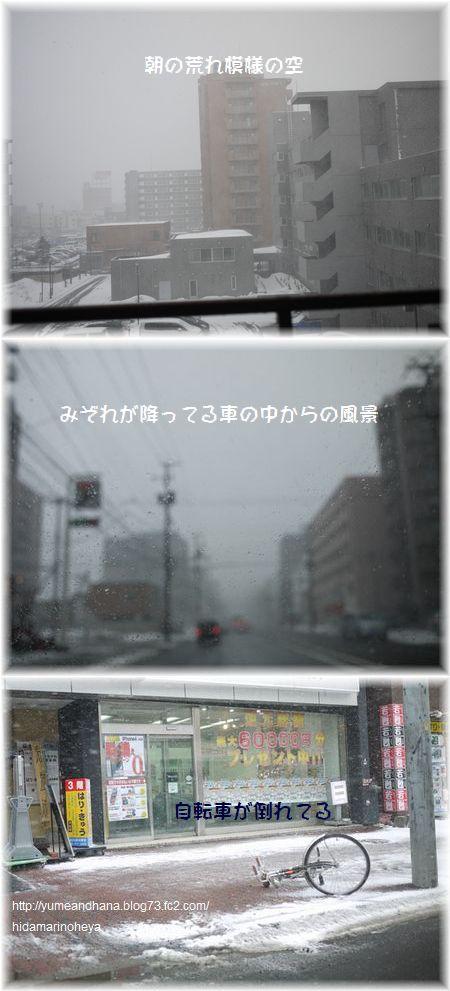 今日の天気120404