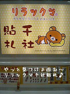 ちこちゃん日記特別編★キャラバンでしゅ♪千社貼札編-1