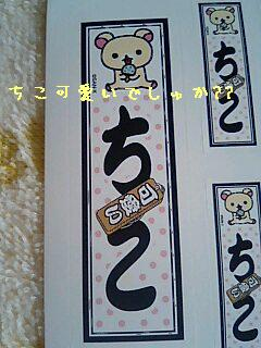 ちこちゃん日記特別編★キャラバンでしゅ♪千社貼札編-6