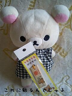 ちこちゃん日記特別編★キャラバンでしゅ♪千社貼札編-7