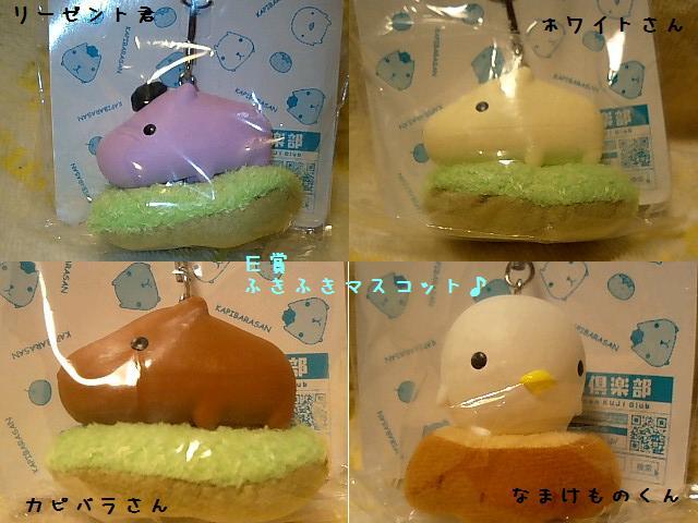 ちこちゃん日記19★カピバラ丼??★-2