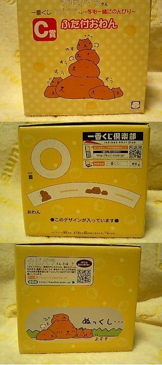 ちこちゃん日記19★カピバラ丼??★-3
