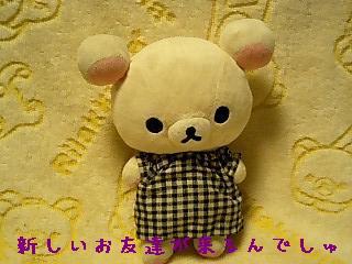 セブン限定ぬい★コリラックマ★-1