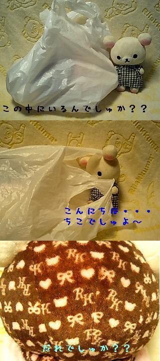 セブン限定ぬい★コリラックマ★-2