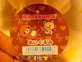 セブン限定ぬい★コリラックマ★-4