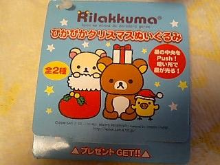 ピカピカクリスマスぬいぐるみ★コリラックマ★-2