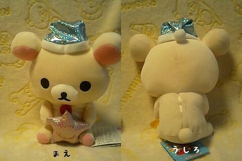 ピカピカクリスマスぬいぐるみ★コリラックマ★-3