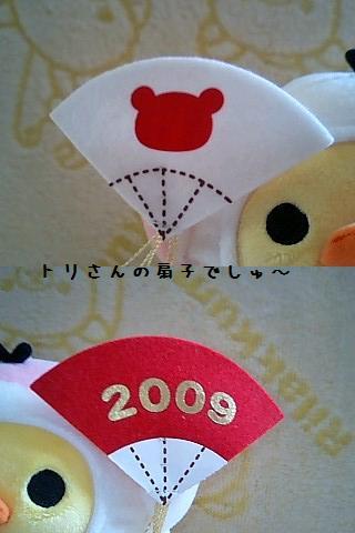 お正月限定ヌイグルミ★キイロイトリ★-3