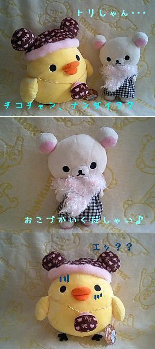 セブンイレブン限定ぬい★キイロイトリ★-4