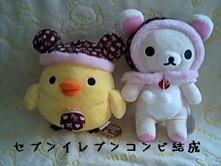 セブンイレブン限定ぬい★キイロイトリ★-5