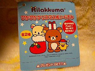 ぴかぴかクリスマスぬいぐるみ★リラックマ★-3