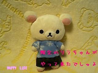 セブンイレブン限定★リラックマ★-1