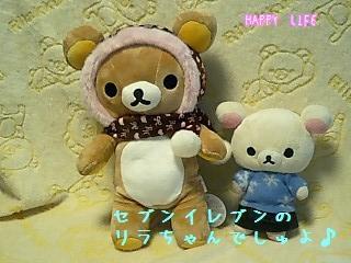 セブンイレブン限定★リラックマ★-2