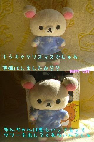 クリスマスツリー★ファイバー付き★-1