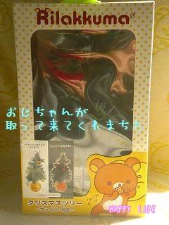 クリスマスツリー★ファイバー付き★-2